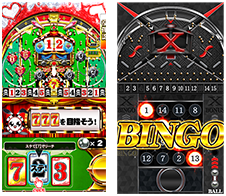 「Count Up 21」 「BINGO CROSS」