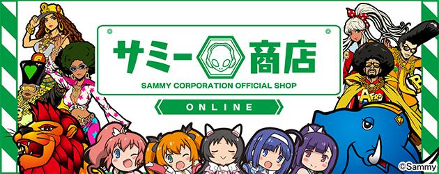 サミーグッズオフィシャルショップ「サミー商店オンライン」オープンの ...