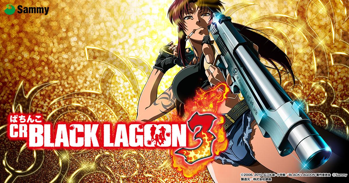 パチンコ ブラック ラグーン 3 甘