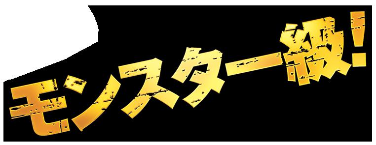 ぱちんこ Crモンスターハンター4|sammy